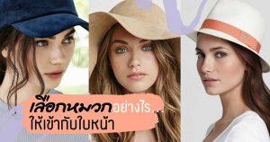 Choose-hat